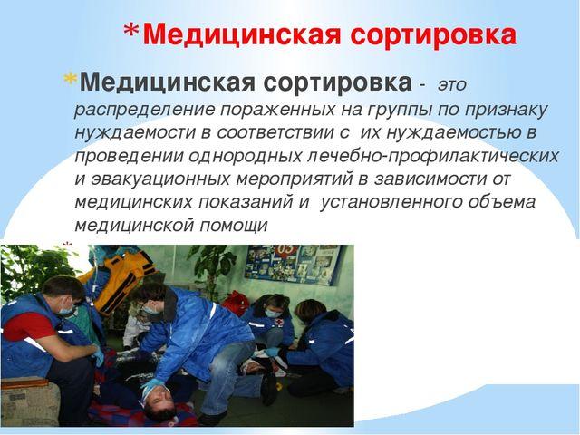 Медицинская сортировка Медицинская сортировка - это распределение пораженных...