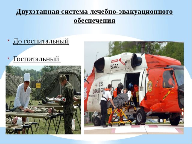 Двухэтапная система лечебно-эвакуационного обеспечения До госпитальный Госпи...