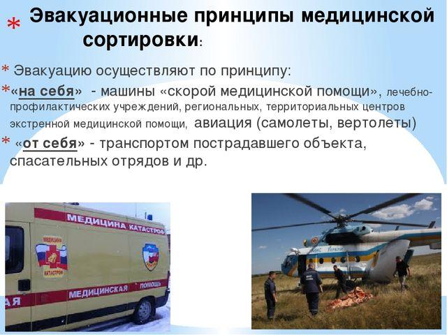 Эвакуацию осуществляют по принципу: «на себя» - машины «скорой медицинской п...