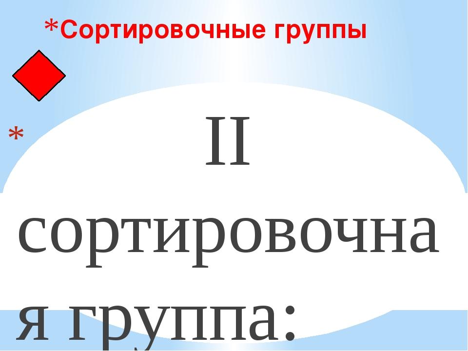 Сортировочные группы II сортировочная группа: «Неотложная помощь» Тяжелые пов...