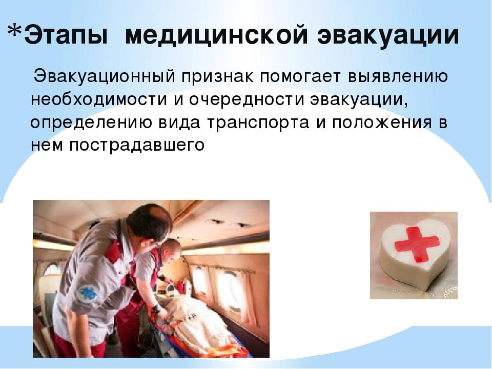Этапы медицинской эвакуации Эвакуационный признак помогает выявлению необходи...