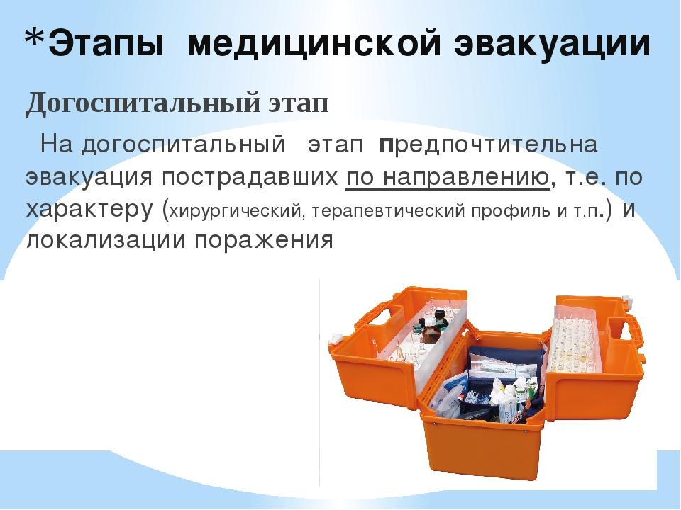 Этапы медицинской эвакуации Догоспитальный этап На догоспитальный этап предпо...