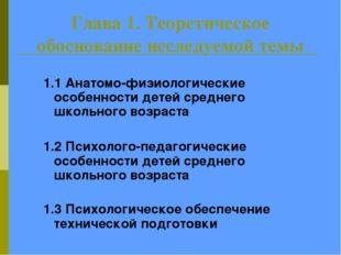 Глава 1. Теоретическое обоснование исследуемой темы 1.1 Анатомо-физиологическ