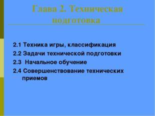 Глава 2. Техническая подготовка 2.1 Техника игры, классификация 2.2 Задачи те