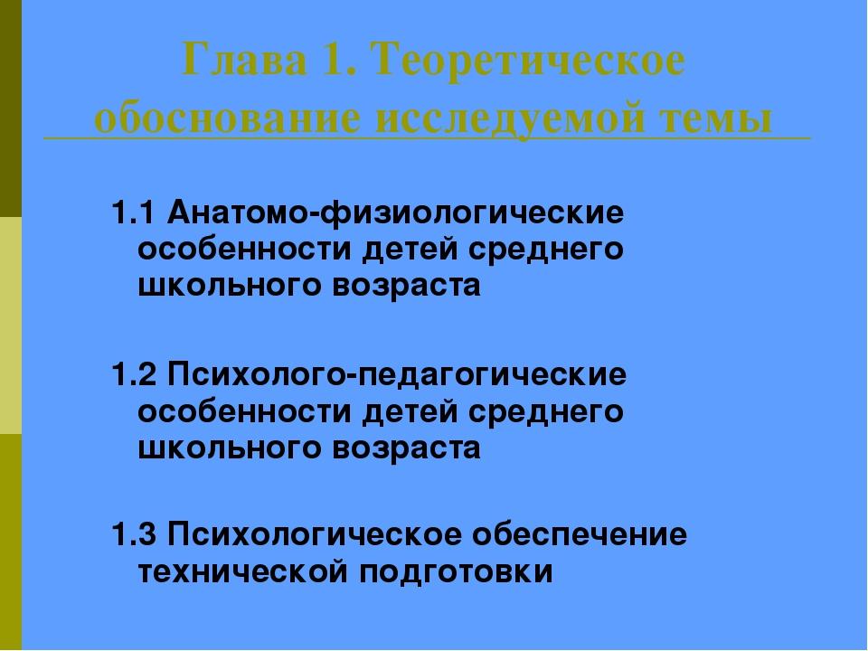 Глава 1. Теоретическое обоснование исследуемой темы 1.1 Анатомо-физиологическ...