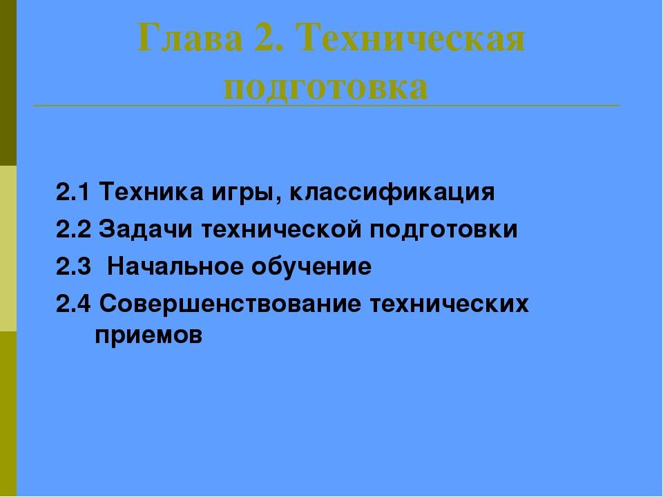 Глава 2. Техническая подготовка 2.1 Техника игры, классификация 2.2 Задачи те...