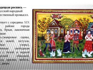 Городецкая роспись— русский народный художественный промысел. Существует с с