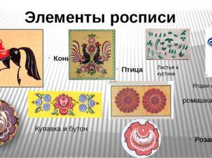 Элементы росписи Конь Птица Розан Купавка и бутон ромашка Ягодки и бубенчики