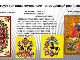 Существует три вида композиции в городецкой росписи: Цветочная роспись. Цвет