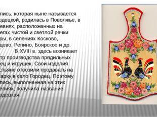 Роспись, которая ныне называется городецкой, родилась в Поволжье, в деревнях,