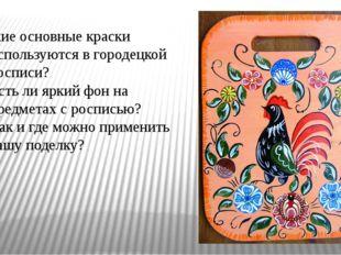 - Какие основные краски используются вгородецкой росписи? Есть ли яркий фон