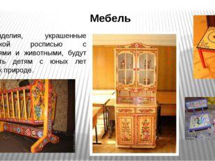 Мебель Изделия, украшенные Городецкой росписью с растениями и животными, буду