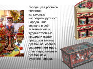 Городецкая роспись является культурным наследием русского народа. Она впитала