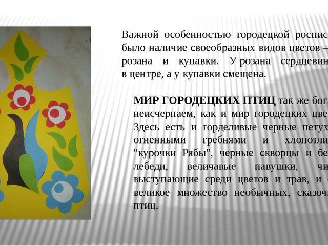 Важной особенностью городецкой росписи было наличие своеобразных видов цветов...