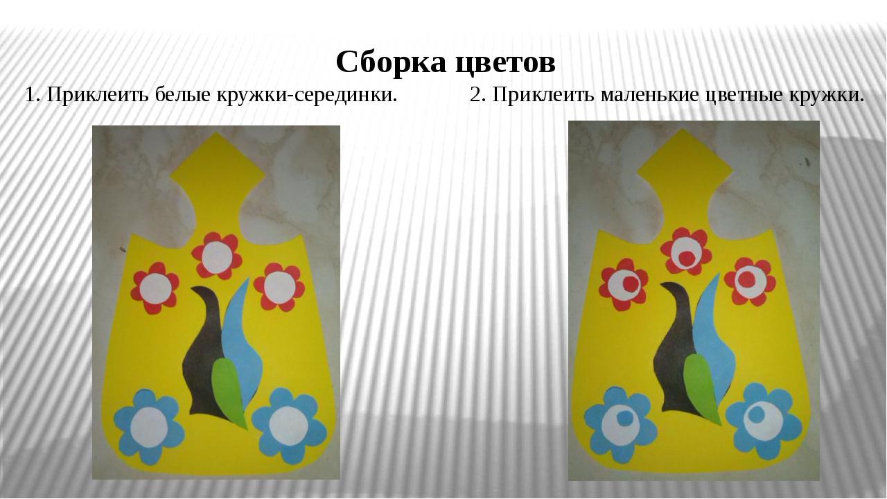 Сборка цветов 1. Приклеить белые кружки-серединки. 2. Приклеить маленькие цве...