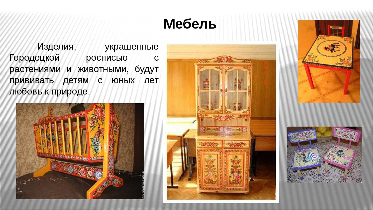 Мебель Изделия, украшенные Городецкой росписью с растениями и животными, буду...