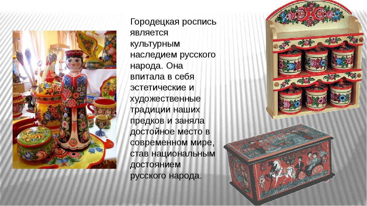 Городецкая роспись является культурным наследием русского народа. Она впитала...