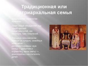 Традиционная или патриархальная семья предполагает главенство мужчины. Такая