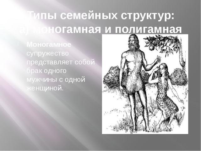 Типы семейных структур: а) моногамная и полигамная Моногамное супружество пре...