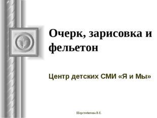 Очерк, зарисовка и фельетон Центр детских СМИ «Я и Мы» Шерстобитова В.Е. Шерс