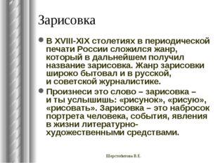 Зарисовка В XVIII-XIX столетиях в периодической печати России сложился жанр,
