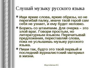 Слушай музыку русского языка Ищи яркие слова, яркие образы, но не перегибай п