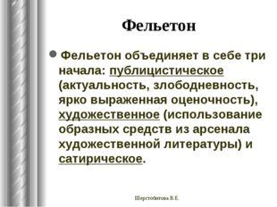 Фельетон Фельетон объединяет в себе три начала: публицистическое (актуальност