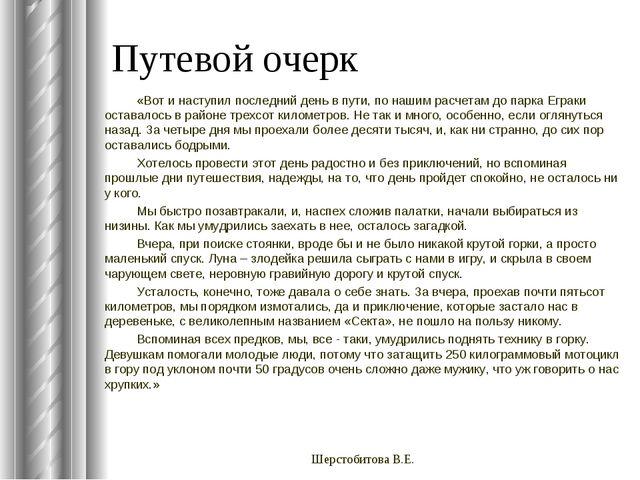 Путевой очерк «Вот и наступил последний день в пути, по нашим расчетам до пар...