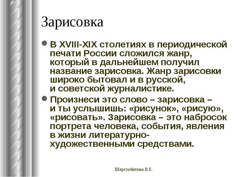 Зарисовка В XVIII-XIX столетиях в периодической печати России сложился жанр,...