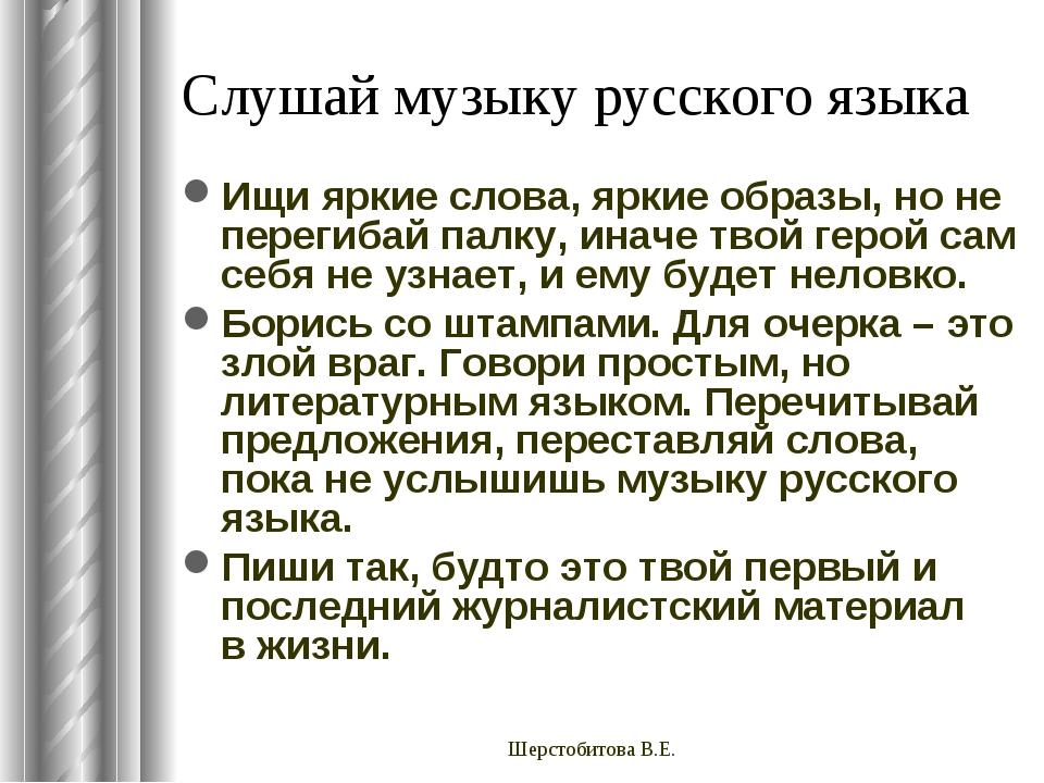 Слушай музыку русского языка Ищи яркие слова, яркие образы, но не перегибай п...