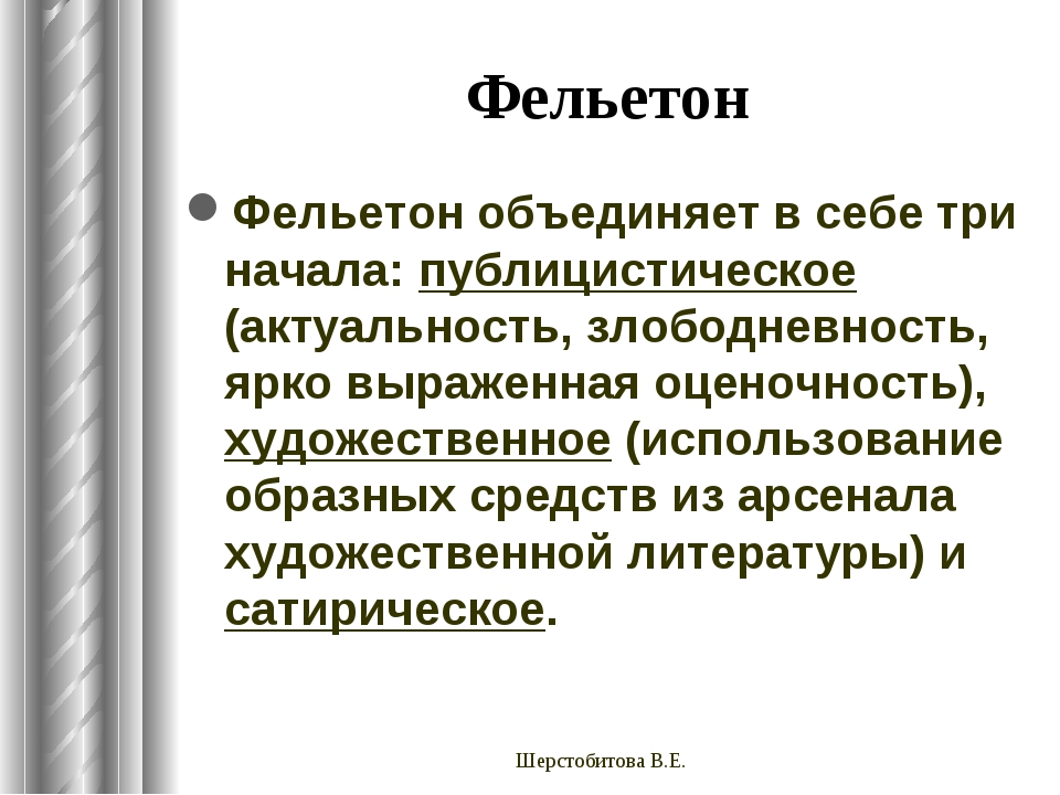 Фельетон Фельетон объединяет в себе три начала: публицистическое (актуальност...