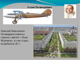 Аллея Поликарпова Николай Николаевич Поликарпов помогал строить самолёт « Иль