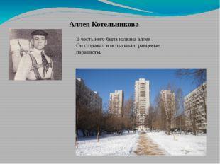 Аллея Котельникова В честь него была названа аллея . Он создавал и испытывал