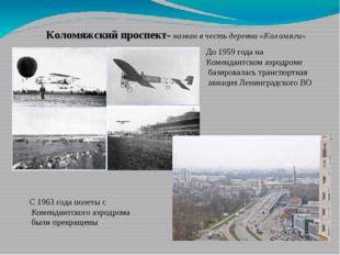 Коломяжский проспект- назван в честь деревни «Коломяги» До 1959 года на Комен