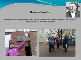 Проспект Королёва Название присвоено 2 ноября 1973 года в честь выдающегося