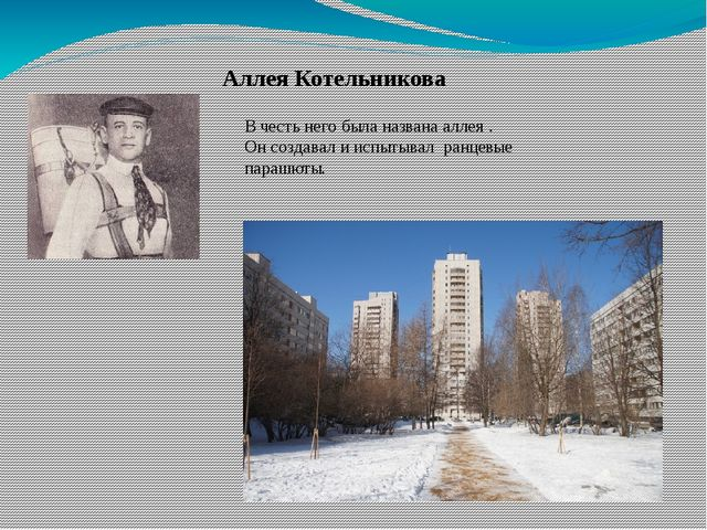 Аллея Котельникова В честь него была названа аллея . Он создавал и испытывал...