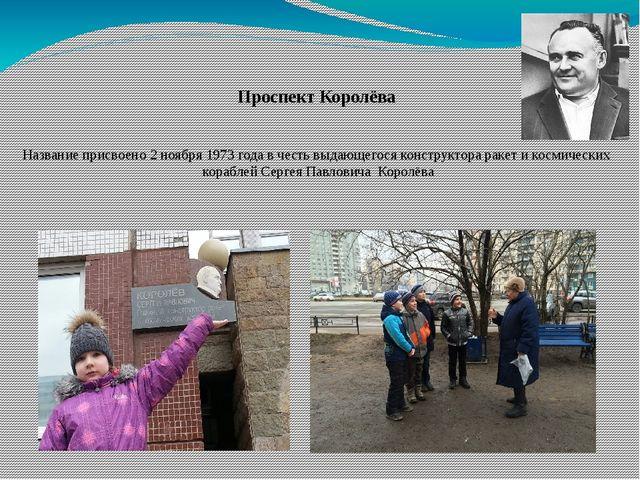 Проспект Королёва Название присвоено 2 ноября 1973 года в честь выдающегося...