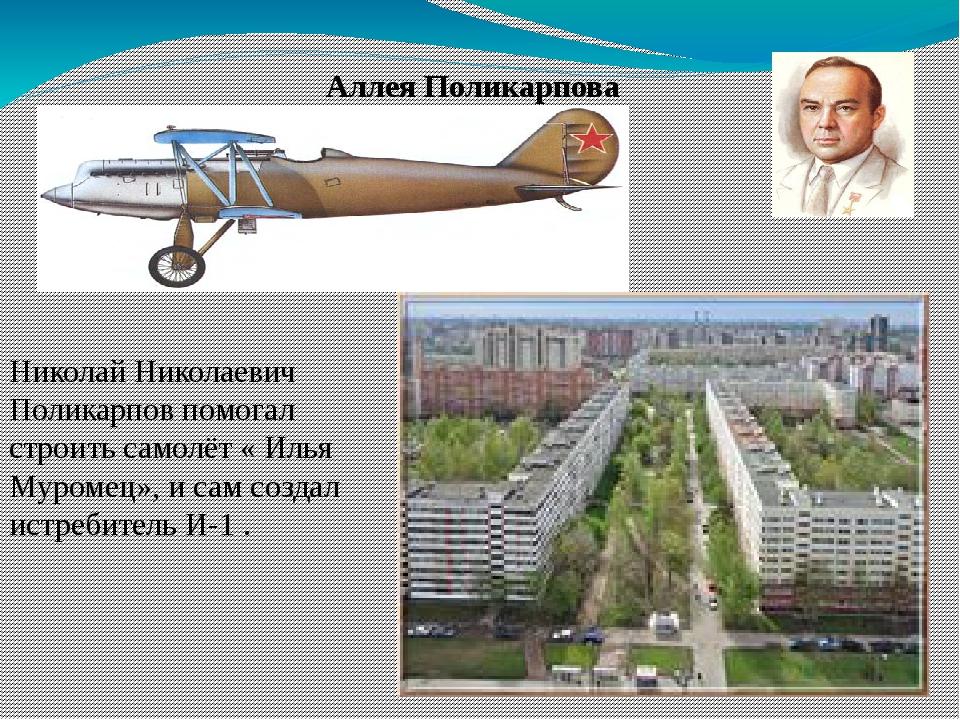 Аллея Поликарпова Николай Николаевич Поликарпов помогал строить самолёт « Иль...