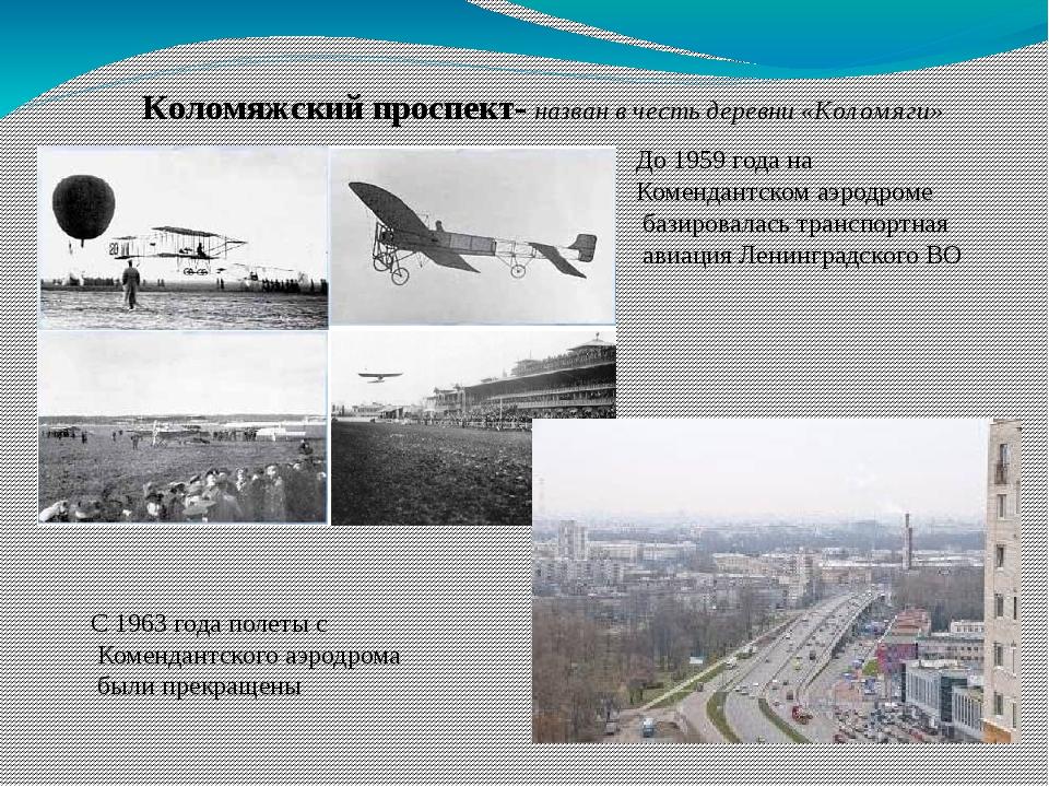 Коломяжский проспект- назван в честь деревни «Коломяги» До 1959 года на Комен...