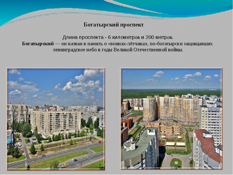 Богатырский проспект Длина проспекта - 6 километров и 200 метров. Богатырский...
