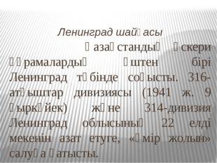 Ленинград шайқасы Қазақстандық әскери құрамалардың үштен бірі Ленинград түбі
