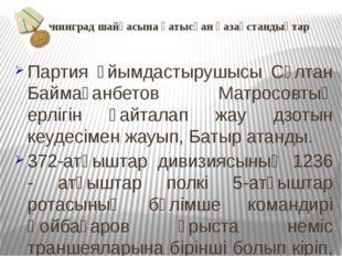 Ленинград шайқасына қатысқан қазақстандықтар Партия ұйымдастырушысы Сұлтан Ба