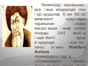 Ленинград қоршауының аса қиын кездерінде оны қорғаушылар бүкіл Кеңес мемлеке