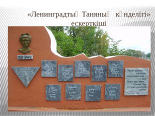 «Ленинградтық Таняның күнделігі» ескерткіші