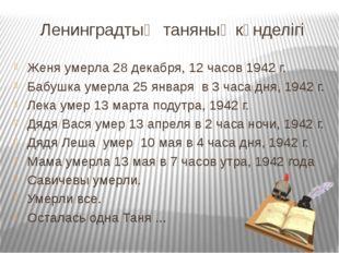 Ленинградтық таняның күнделігі Женя умерла 28 декабря, 12 часов 1942 г. Бабуш
