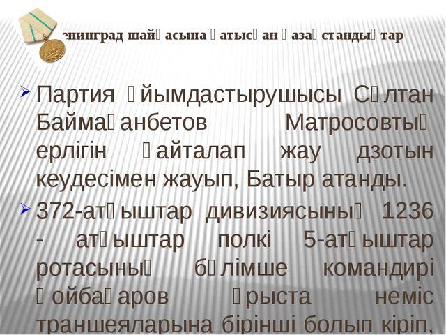 Ленинград шайқасына қатысқан қазақстандықтар Партия ұйымдастырушысы Сұлтан Ба...