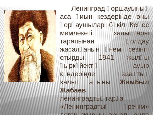 Ленинград қоршауының аса қиын кездерінде оны қорғаушылар бүкіл Кеңес мемлеке...