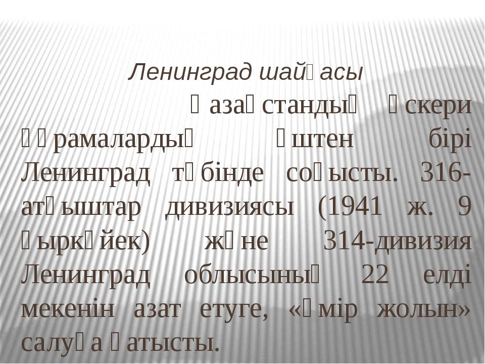 Ленинград шайқасы Қазақстандық әскери құрамалардың үштен бірі Ленинград түбі...