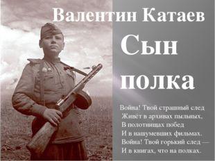 Валентин Катаев Сын полка Война! Твой страшный след Живёт в архивах пыльных,