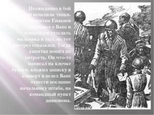 Неожиданно в бой вступили немецкие танки. Капитан Енакиев вспомнил о Ване и п
